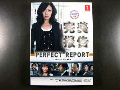 Perfect Report DVD English Subtitle