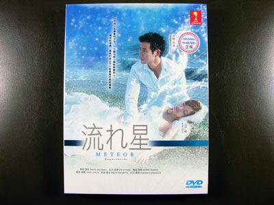 Meteor DVD English Subtitle