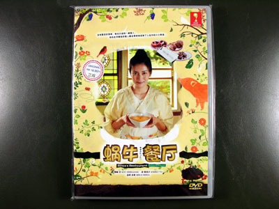 Rinco's Restaurant DVD English Subtitle