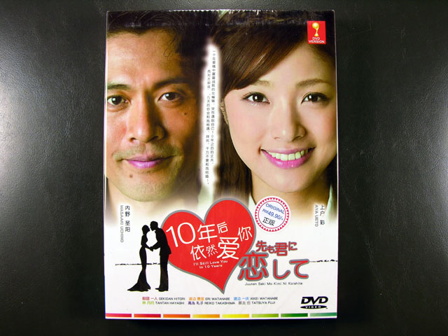 I'll Still Love You In 10 Years DVD English Subtitle