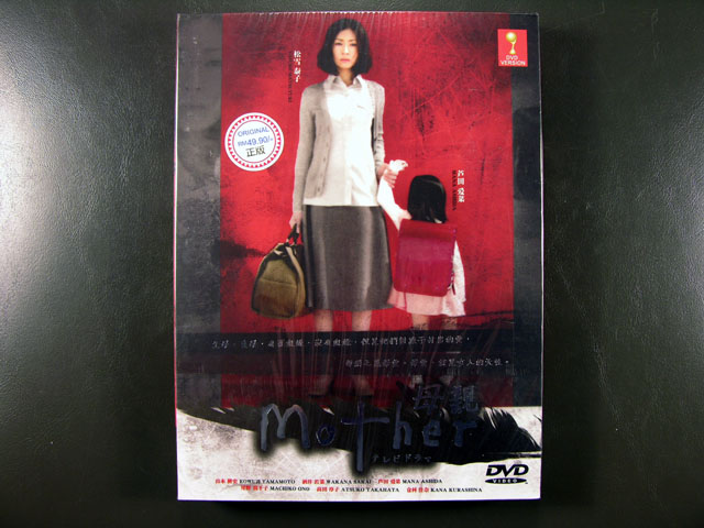 Mother DVD English Subtitle