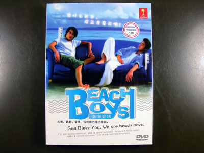 Beach Boys DVD English Subtitle