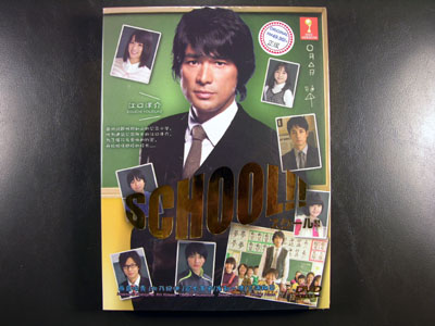 School DVD English Subtitle