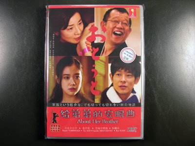 About Her Brother DVD English Subtitle