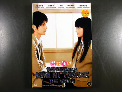 Kimi Ni Todoke The Movie DVD English Subtitle