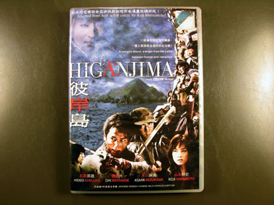 Higanjima DVD English Subtitle