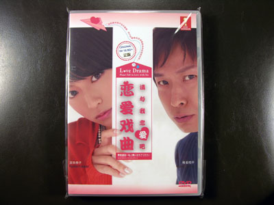 Love Drama: Please Fall In Love With Me DVD English Subtitle