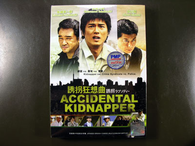 Accidental Kidnapper DVD English Subtitle