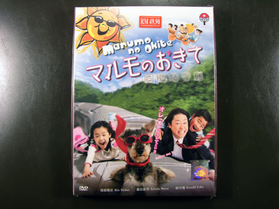 Marumo No Okite DVD English Subtitle