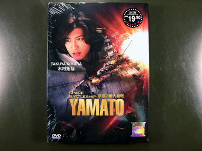 Space Battleship Yamato ~ The Final Battle DVD English Subtitle