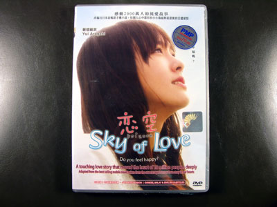 Koizora / Sky Of Love DVD English Subtitle