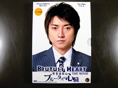 Brutus's Heart DVD English Subtitle
