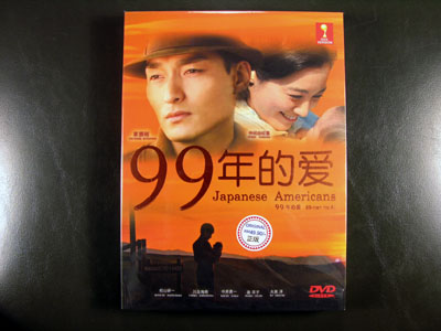 99-Nen No Ai - Japanese Americans DVD English Subtitle