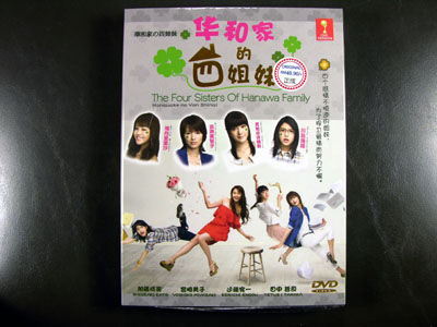 Hanawake No Yon Shimai DVD English Subtitle