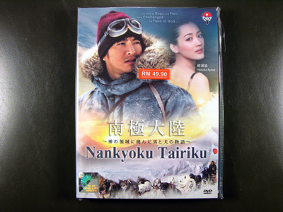 Nankyoku Tairiku DVD English Subtitle