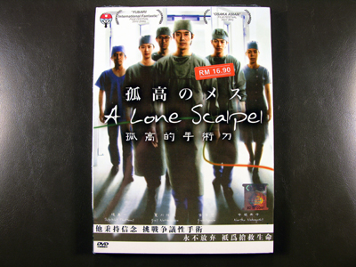 A Lone Scalpel DVD English Subtitle