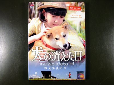 Inu No Kieta Hi DVD English Subtitle