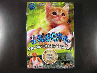 Neco-Ban Cats In Your Life DVD English Subtitle