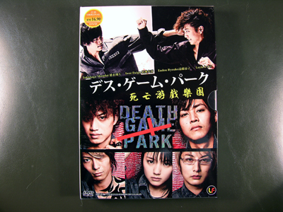 Death Game Park DVD English Subtitle