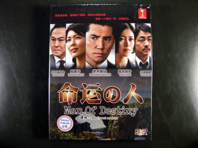 Unmei No Hito DVD English Subtitle