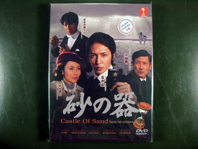 Vessel Of Sand 2011 DVD English Subtitle