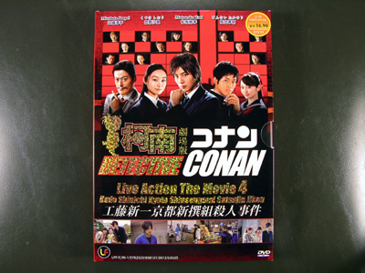 Detective Conan Live Action The Movie IV DVD English Subtitle