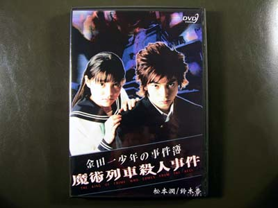 Kindaichi Shonen The Train Murder Case DVD