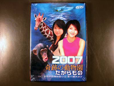 The Story Of Asahiyama Zoo 2007 DVD