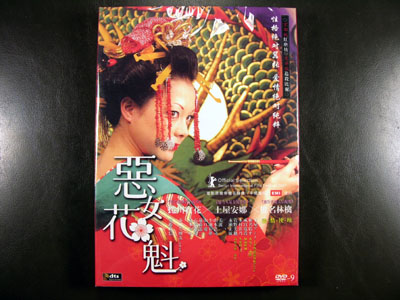 Sakuran + Full Special Feature DVD English Subtitle