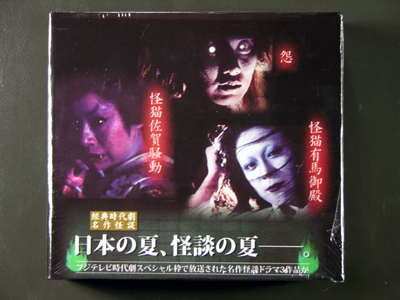 Japanese Summer Of Horror DVD
