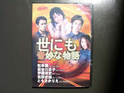 Miracle World 15th Anniversary Special Editon DVD