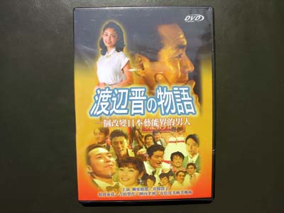 The Story Of Shin Watanabe DVD