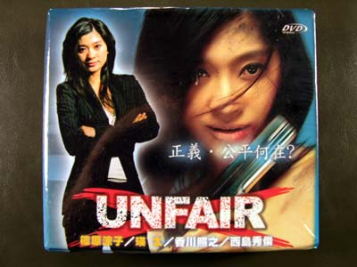 Unfair + Full Special Feature DVD