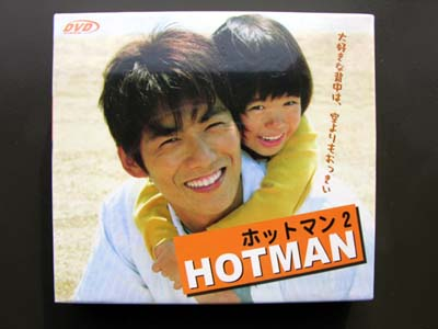 Hot Man II DVD