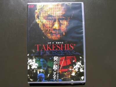 Takeshi's DVD English Subtitle