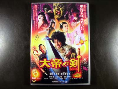 Taitei No Ken DVD English Subtitle