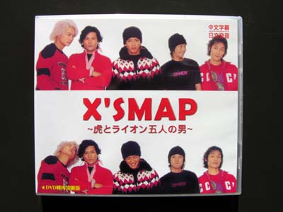 Merry Christmas With SMAP