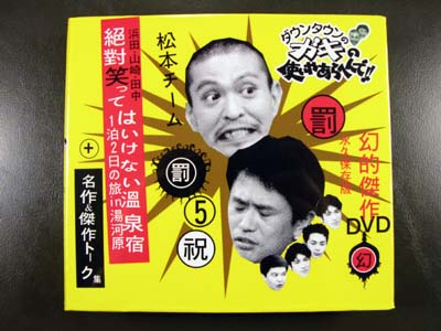 The Best Of Gaki No Tsukai 5