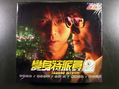 The Extraordinary Undercover Detective II
