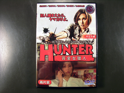 Hunter - Sono Onnatachi, Shoukinkasegi