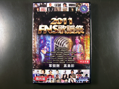 2011 FNS Song Festival